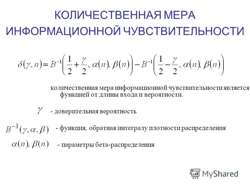 КОЛИЧЕСТВЕННАЯ МЕРА ИНФОРМАЦИОННОЙ ЧУВСТВИТЕЛЬНОСТИ количественная мера информационной чувствительности является функцией от длины входа и вероятности. - доверительная вероятность - функция, обратная интегралу плотности распределения - параметры бета