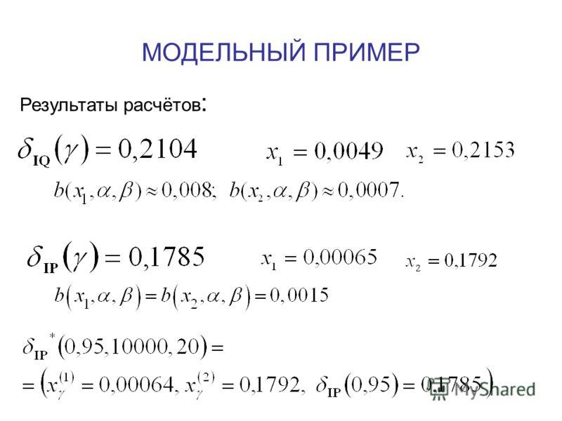 МОДЕЛЬНЫЙ ПРИМЕР Результаты расчётов :