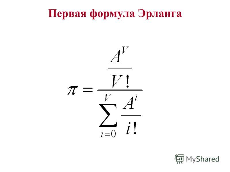 Первая формула Эрланга