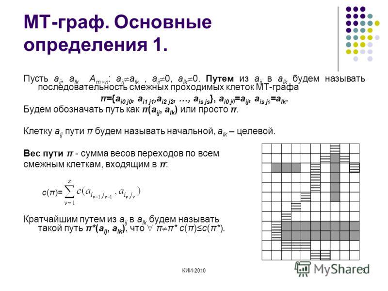 КИИ-20103 Пусть a ij, a lk A m×n : a ij a lk, a ij 0, a lk 0. Путем из a ij в a lk будем называть последовательность смежных проходимых клеток МТ-графа π={a i0 j0, a i1 j1,a i2 j2, …, a is js }, a i0 j 0 =a ij, a is j s =a lk. Будем обозначать путь к