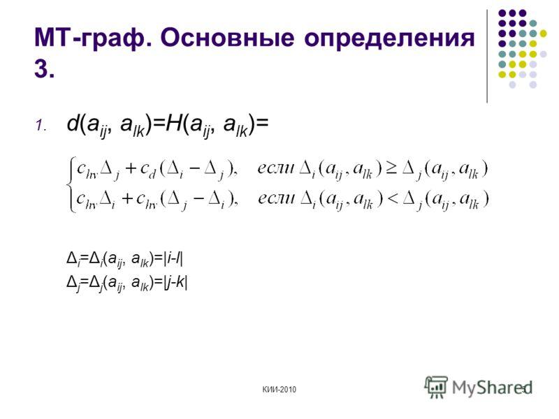 КИИ-20105 МТ-граф. Основные определения 3. 1. d(a ij, a lk )=H(a ij, a lk )= Δ i =Δ i (a ij, a lk )=|i-l| Δ j =Δ j (a ij, a lk )=|j-k|