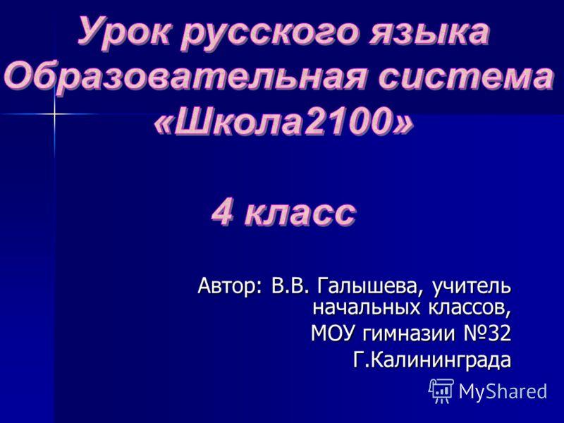 Автор: В.В. Галышева, учитель начальных классов, МОУ гимназии 32 МОУ гимназии 32Г.Калининграда