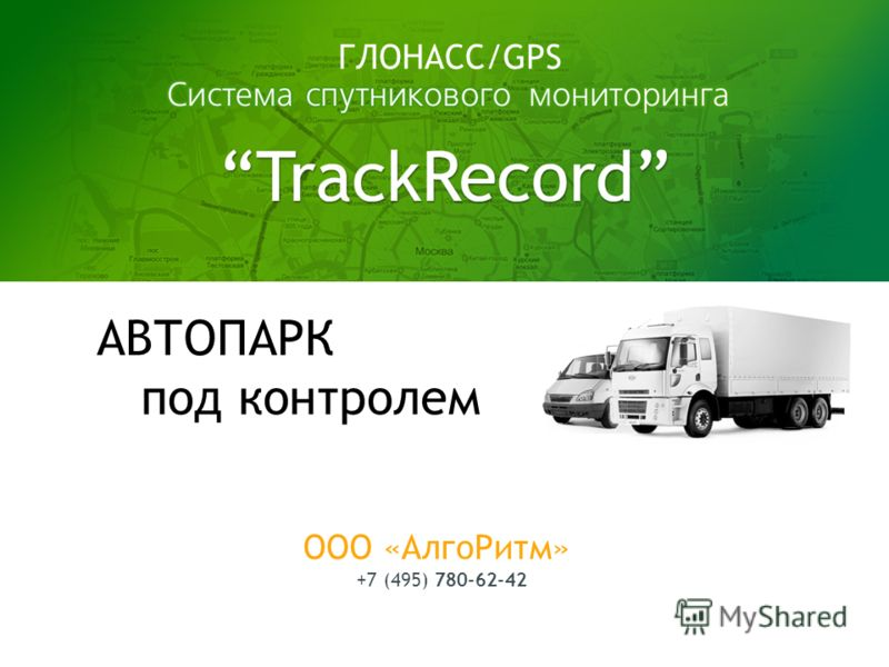АВТОПАРК под контролем ООО «АлгоРитм» +7 (495) 780-62-42 ГЛОНАСС/GPS