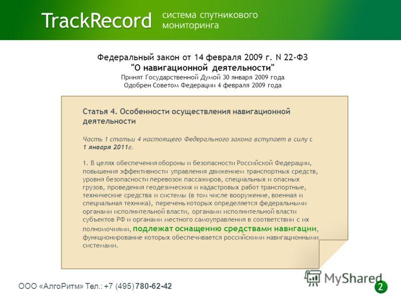 ООО «АлгоРитм» Тел.: +7 (495) 780-62-42 2 Федеральный закон от 14 февраля 2009 г. N 22-ФЗ