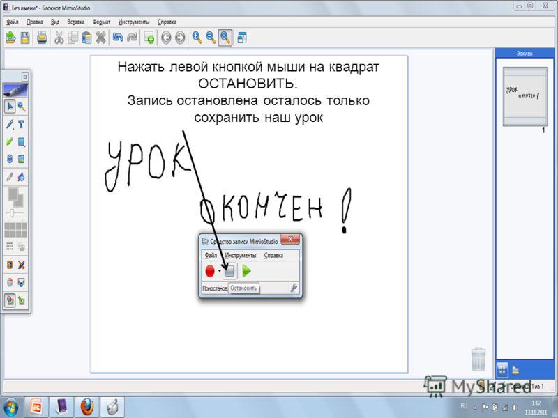 Нажать левой кнопкой мыши на квадрат ОСТАНОВИТЬ. Запись остановлена осталось только сохранить наш урок