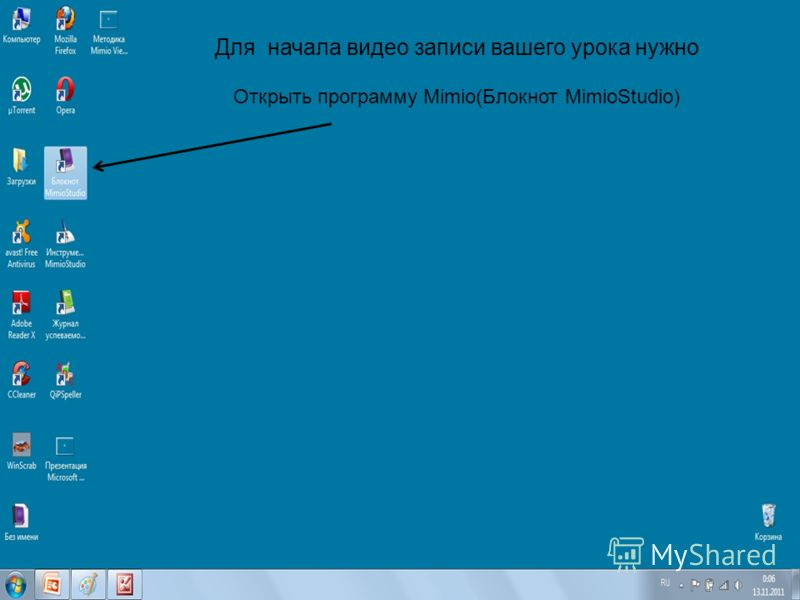 Для начала видео записи вашего урока нужно Открыть программу Mimio(Блокнот MimioStudio)