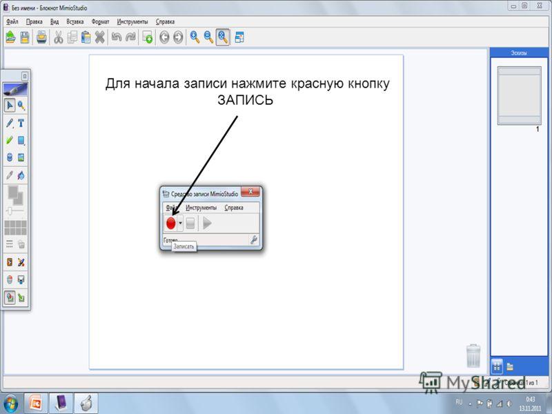 Для начала записи нажмите красную кнопку ЗАПИСЬ