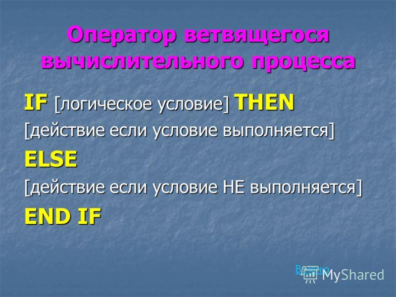Оператор ветвящегося вычислительного процесса IF [логическое условие] THEN [действие если условие выполняется] ELSE [действие если условие НЕ выполняется] END IF В меню