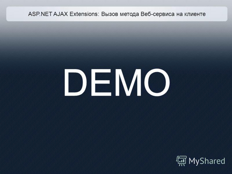 ASP.NET AJAX Extensions: Вызов метода Веб-сервиса на клиенте