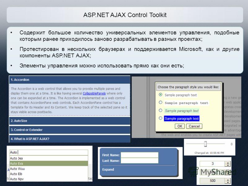 ASP.NET AJAX Control Toolkit Содержит большое количество универсальных элементов управления, подобные которым ранее приходилось заново разрабатывать в разных проектах; Протестирован в нескольких браузерах и поддерживается Microsoft, как и другие комп