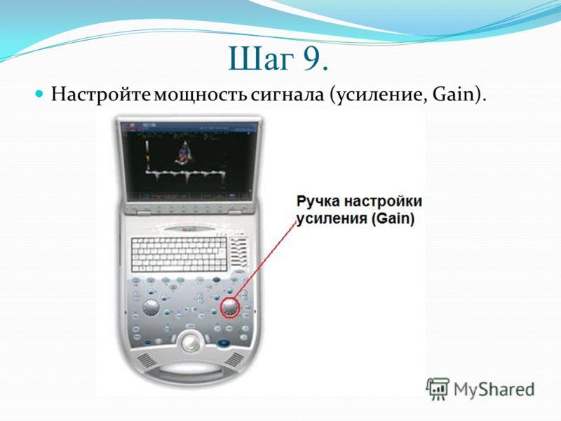 Шаг 9. Настройте мощность сигнала (усиление, Gain).