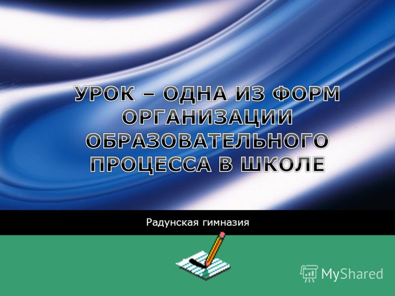 LOGO Радунская гимназия
