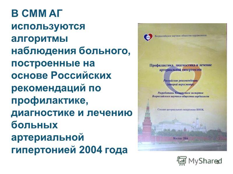 6 В СММ АГ используются алгоритмы наблюдения больного, построенные на основе Российских рекомендаций по профилактике, диагностике и лечению больных артериальной гипертонией 2004 года