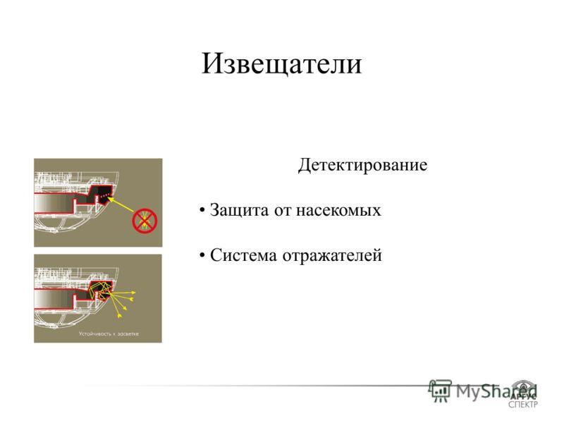 Извещатели Детектирование Защита от насекомых Система отражателей