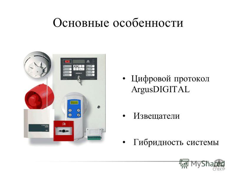 Основные особенности Цифровой протокол ArgusDIGITAL Извещатели Гибридность системы