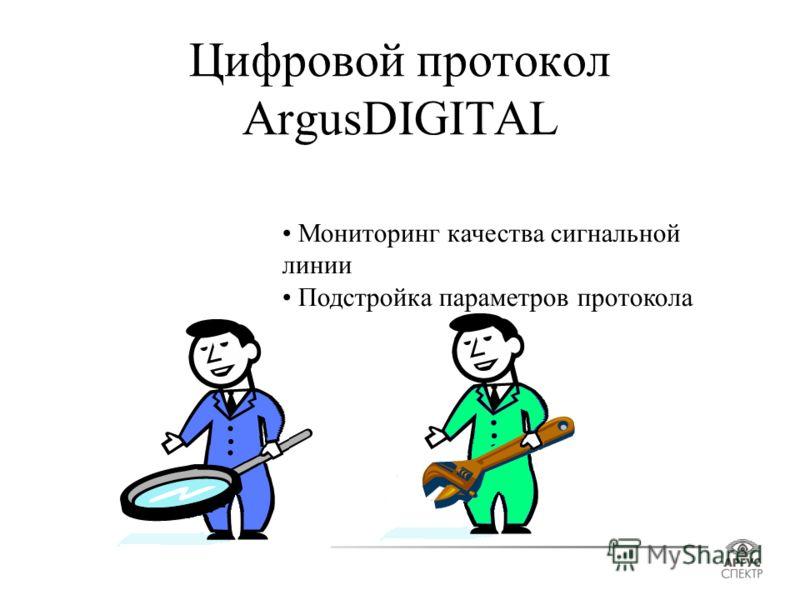 Цифровой протокол ArgusDIGITAL Мониторинг качества сигнальной линии Подстройка параметров протокола