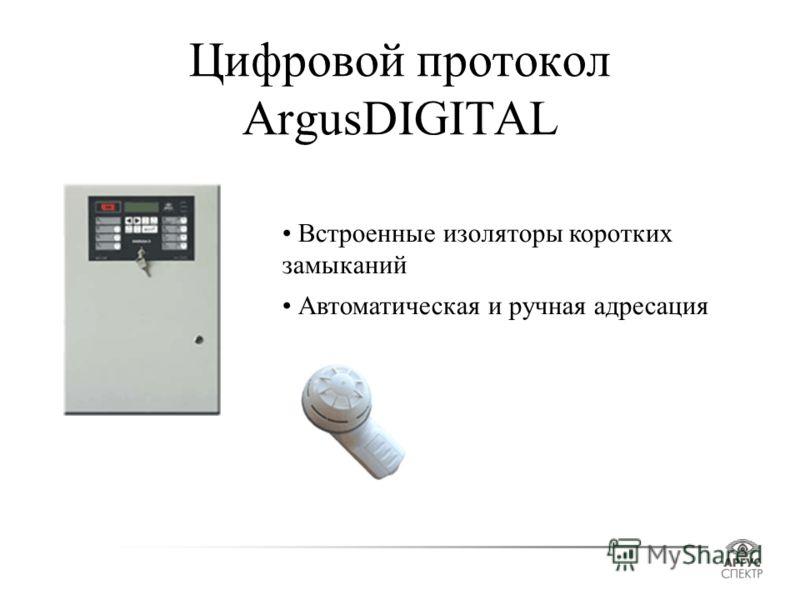 Автоматическая и ручная адресация Цифровой протокол ArgusDIGITAL Встроенные изоляторы коротких замыканий