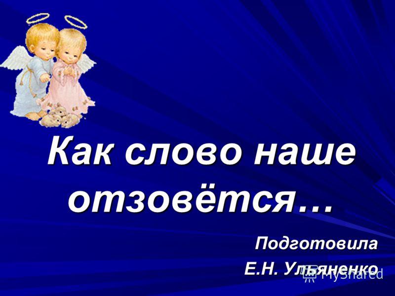 Как слово наше отзовётся… Подготовила Е.Н. Ульяненко