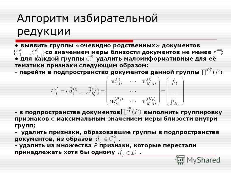 Алгоритм избирательной редукции