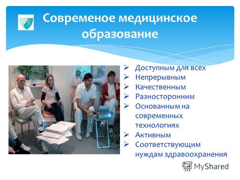 Современое медицинское образование 12 Доступным для всех Непрерывным Качественным Разносторонним Основанным на современных технологиях Активным Соответствующим нуждам здравоохранения