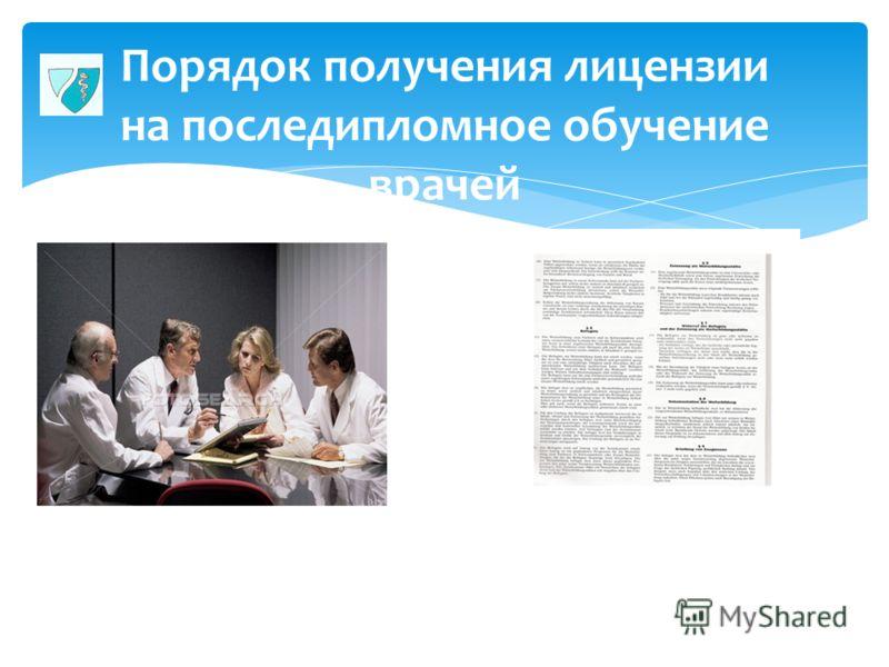 Порядок получения лицензии на последипломное обучение врачей 39