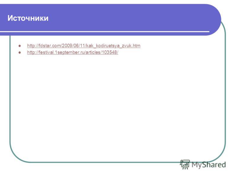 Источники http://fdstar.com/2009/06/11/kak_kodiruetsya_zvuk.htm http://festival.1september.ru/articles/103548/