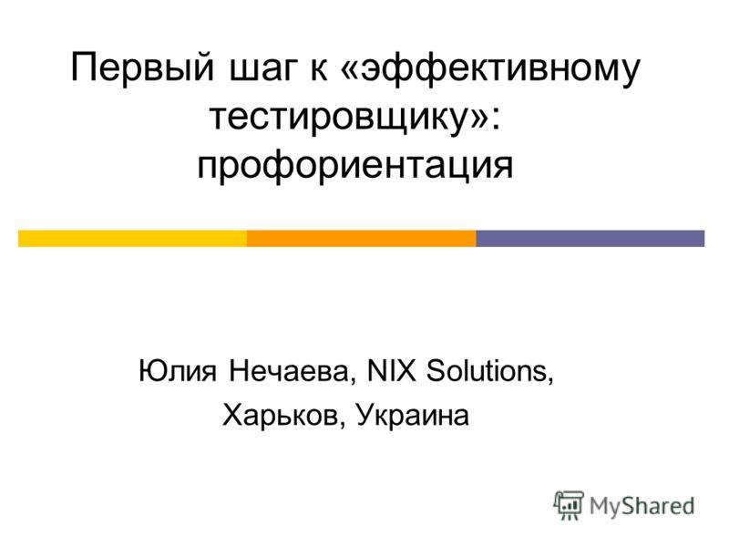 Первый шаг к «эффективному тестировщику»: профориентация Юлия Нечаева, NIX Solutions, Харьков, Украина