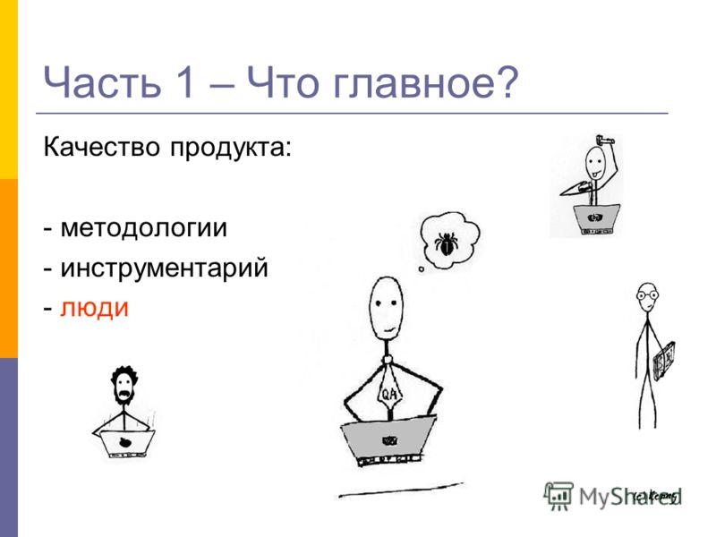 Часть 1 – Что главное? Качество продукта: - методологии - инструментарий - люди