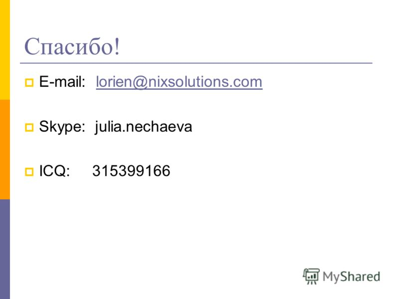 Спасибо! E-mail: lorien@nixsolutions.comlorien@nixsolutions.com Skype: julia.nechaeva ICQ: 315399166