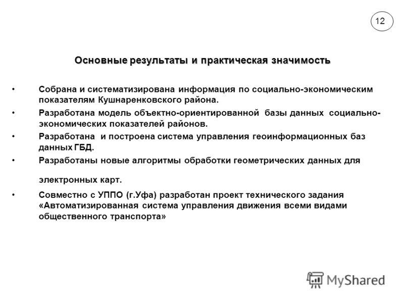 Основные результаты и практическая значимость Собрана и систематизирована информация по социально-экономическим показателям Кушнаренковского района. Разработана модель объектно-ориентированной базы данных социально- экономических показателей районов.