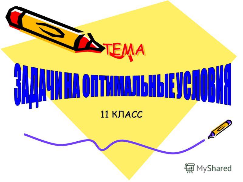 ТЕМАТЕМА 11 КЛАСС