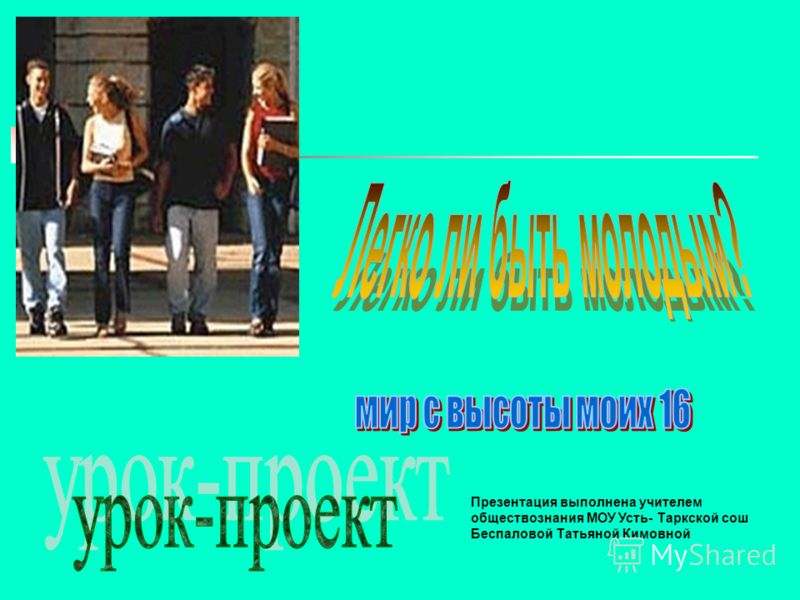 Презентация выполнена учителем обществознания МОУ Усть- Таркской сош Беспаловой Татьяной Кимовной