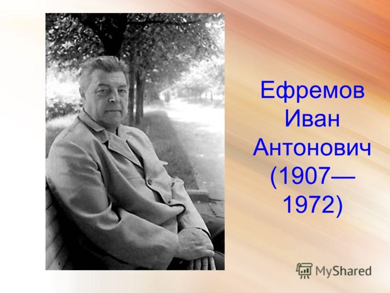 Ефремов Иван Антонович (1907 1972)