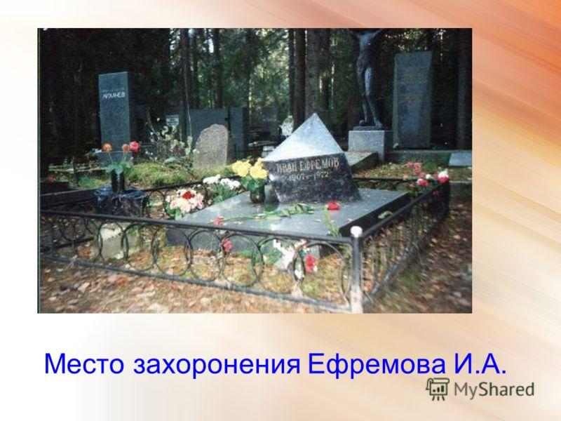 Место захоронения Ефремова И.А.