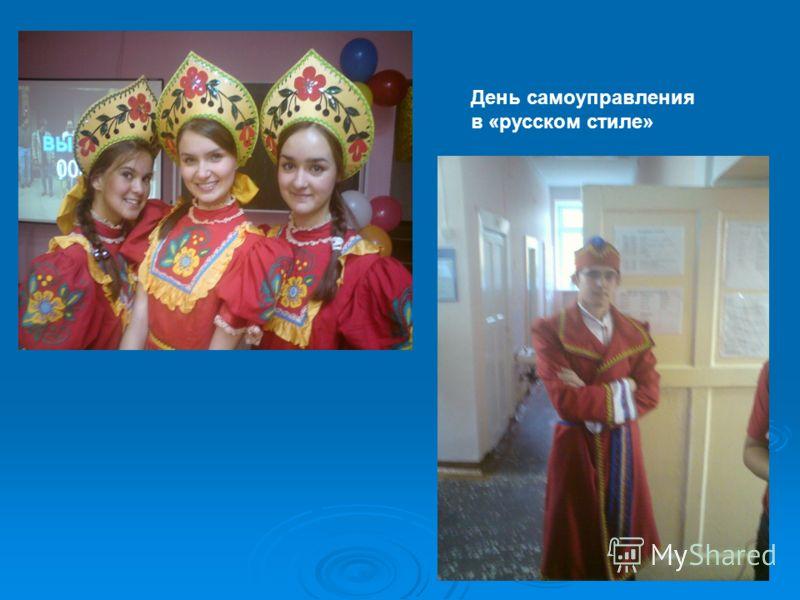 День самоуправления в «русском стиле»