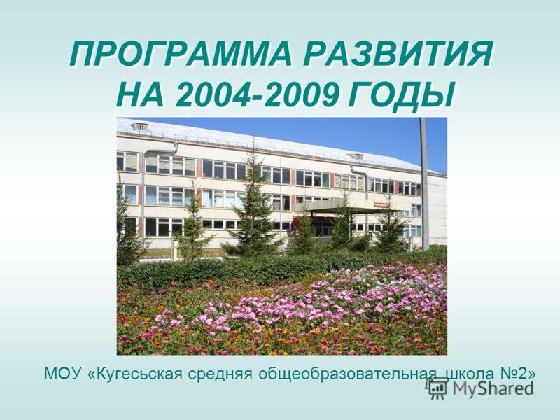 ПРОГРАММА РАЗВИТИЯ НА 2004-2009 ГОДЫ МОУ «Кугесьcкая средняя общеобразовательная школа 2»