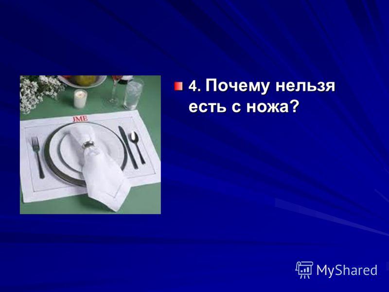 4. Почему нельзя есть с ножа?