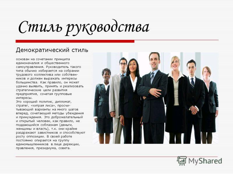 Презентация На Тему Стиль Руководства