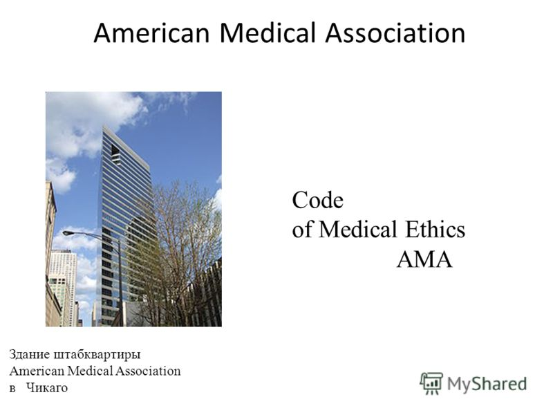 American Medical Association Здание штабквартиры American Medical Association в Чикаго Code of Medical Ethics АМА