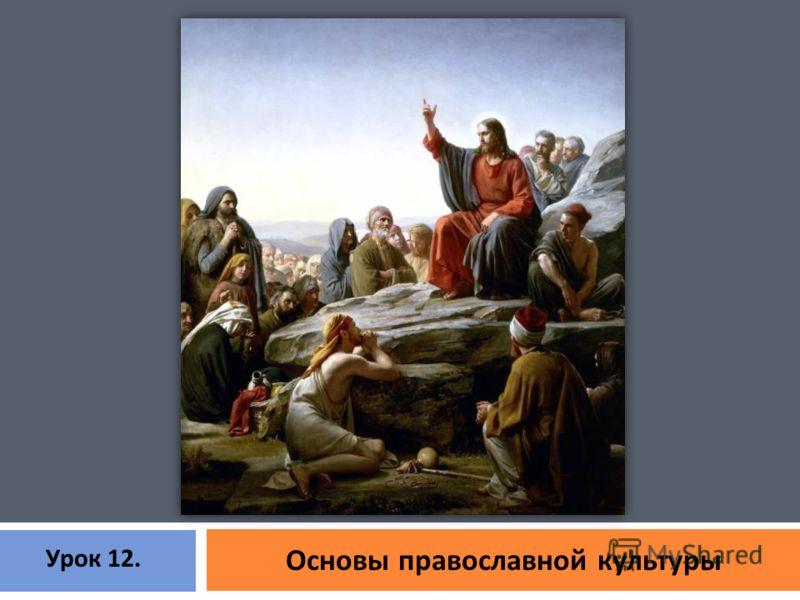 Основы православной культуры Урок 12.