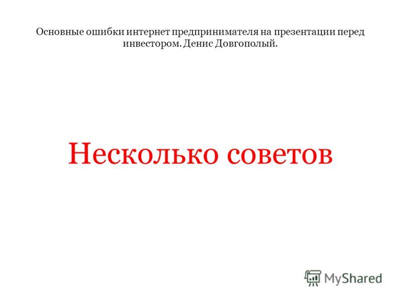 Основные ошибки интернет предпринимателя на презентации перед инвестором. Денис Довгополый. Несколько советов