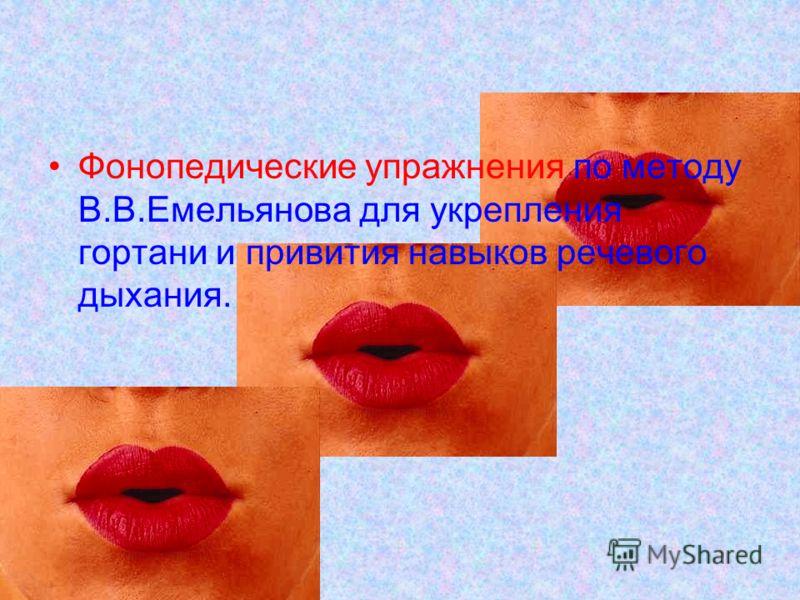 Фонопедические упражнения по методу В.В.Емельянова для укрепления гортани и привития навыков речевого дыхания.