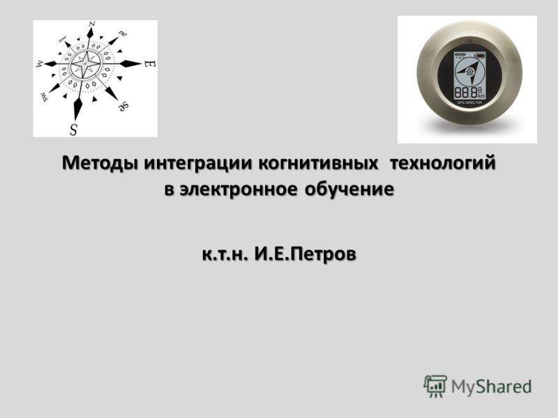 Методы интеграции когнитивных технологий в электронное обучение к.т.н. И.Е.Петров