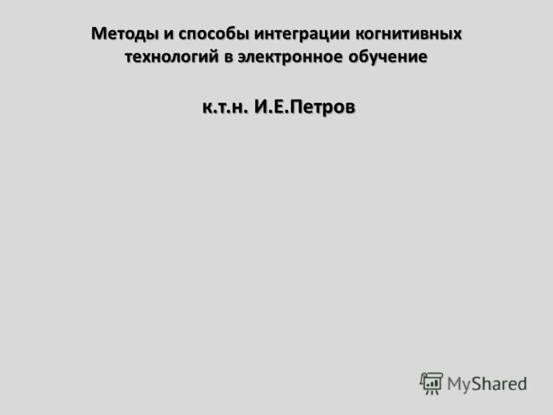 к.т.н. И.Е.Петров