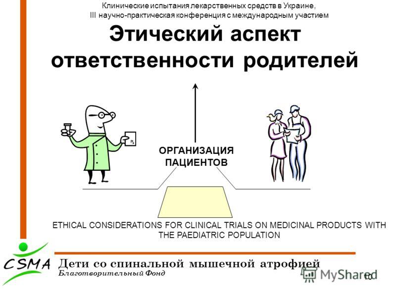 10 Этический аспект ответственности родителей Дети со спинальной мышечной атрофией Благотворительный Фонд Клинические испытания лекарственных средств в Украине, III научно-практическая конференция с международным участием ETHICAL CONSIDERATIONS FOR C