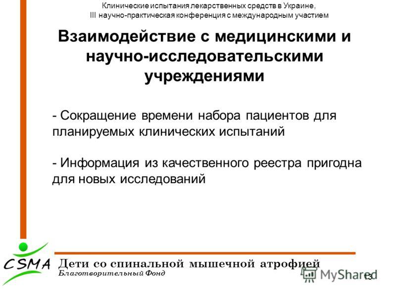 13 Взаимодействие с медицинскими и научно-исследовательскими учреждениями Дети со спинальной мышечной атрофией Благотворительный Фонд Клинические испытания лекарственных средств в Украине, III научно-практическая конференция с международным участием