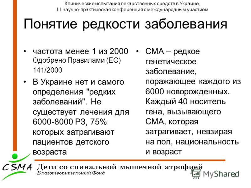 2 Понятие редкости заболевания частота менее 1 из 2000 Одобрено Правилами (EC) 141/2000 В Украине нет и самого определения