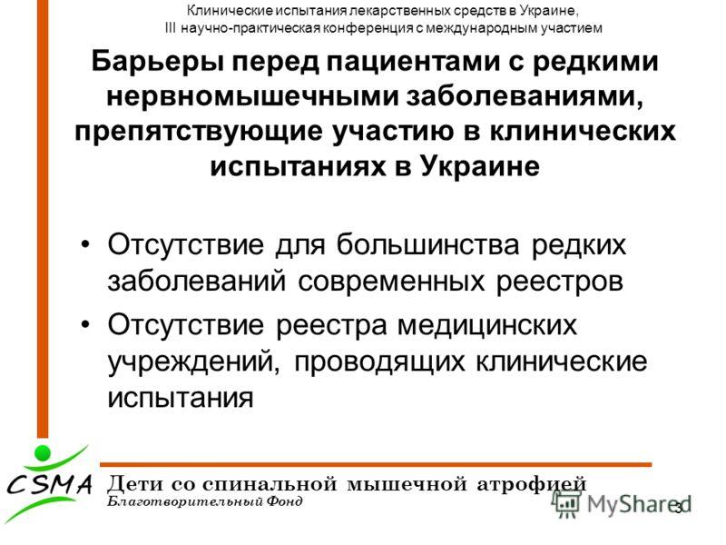3 Барьеры перед пациентами с редкими нервномышечными заболеваниями, препятствующие участию в клинических испытаниях в Украине Дети со спинальной мышечной атрофией Благотворительный Фонд Клинические испытания лекарственных средств в Украине, III научн