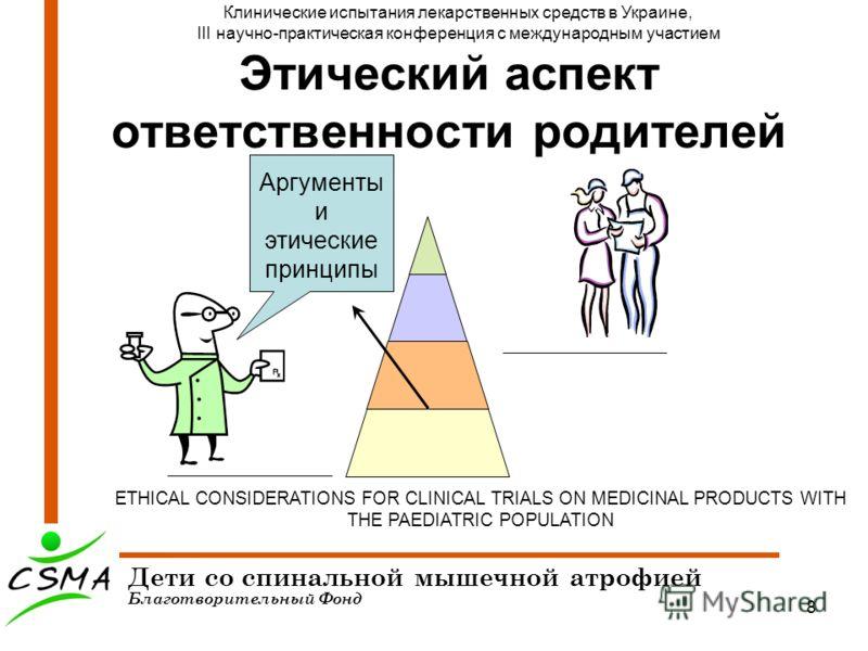 8 Этический аспект ответственности родителей Дети со спинальной мышечной атрофией Благотворительный Фонд Клинические испытания лекарственных средств в Украине, III научно-практическая конференция с международным участием ETHICAL CONSIDERATIONS FOR CL