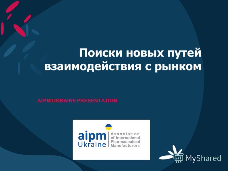Поиски новых путей взаимодействия с рынком AIPM UKRAINE PRESENTATION